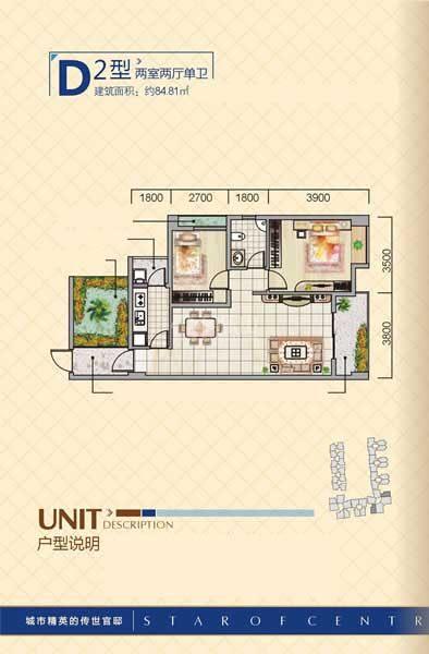 城市之星 2室2厅1卫 84.81㎡ 租价8000元/年