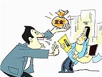 买房交定金前需要注意的事项有哪些?