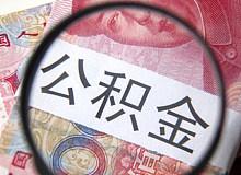 公积金贷款是万能的?五大要点肯定你不知!